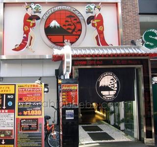 Fujiyama Internet Cafe Kyoto