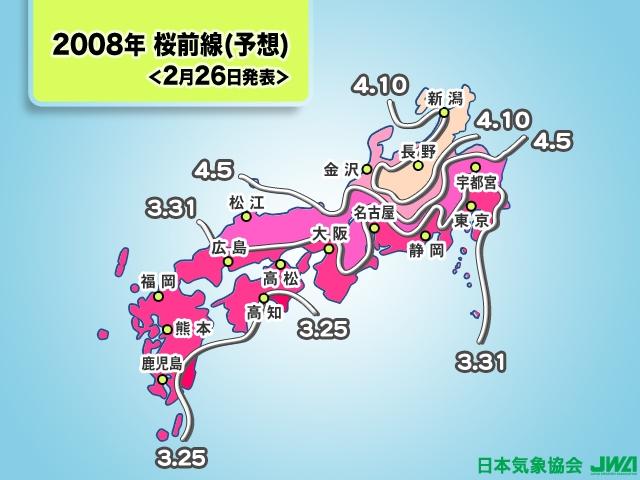 2008 Cherry Blossom Forecast